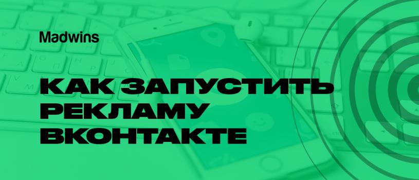 Как запустить рекламу ВКонтакте: пошаговая инструкция