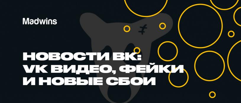 Сбои ВКонтакте, новый видеосервис и функция для распознавания фейков